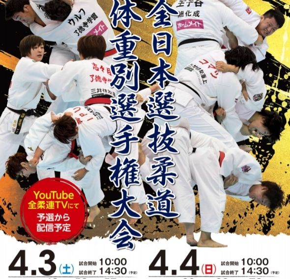 Championnats du Japon 2021 en ligne!!!